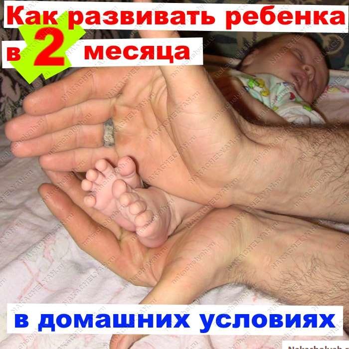 Как развивать ребенка в 2 месяца в домашних условиях