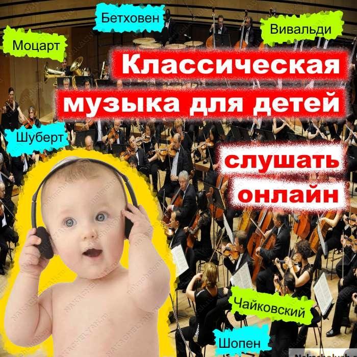 Классическая музыка для детей и новорожденных слушать онлайн