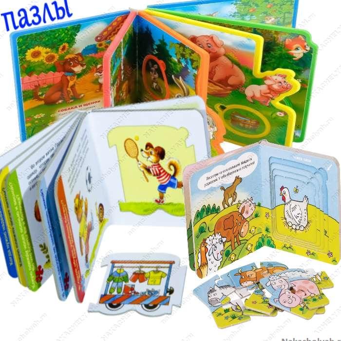 как развивать ребенка в 3 месяца в домашних условиях книжка пазлы
