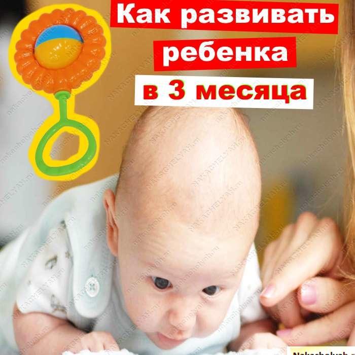 как развивать ребенка в 3 месяца жизни