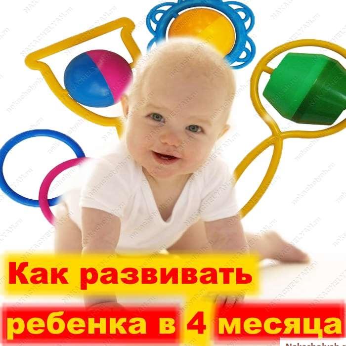 как развивать ребенка в 4 месяца вопрос