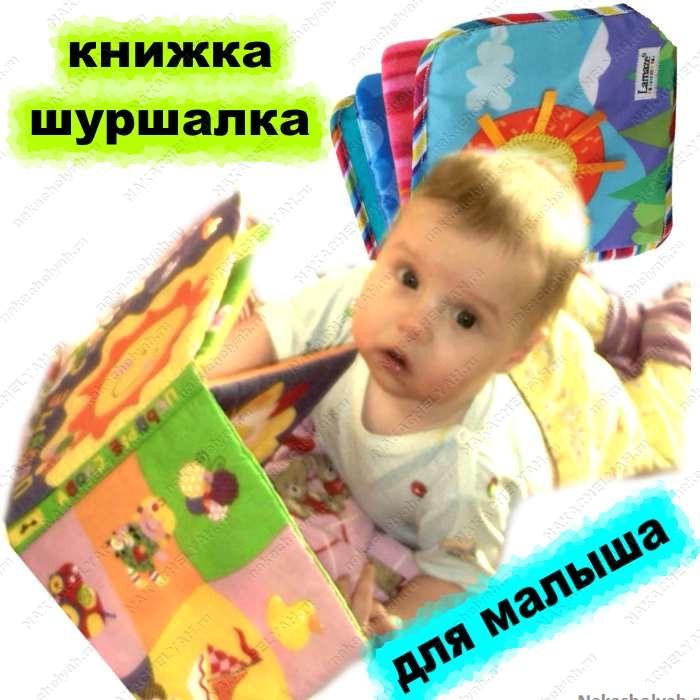 книжка шуршалка для малыша первая развивающая игрушка