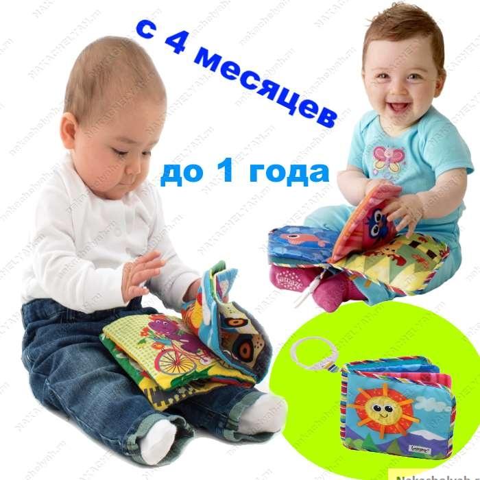 книжка шуршалка с какого и до какого возраста