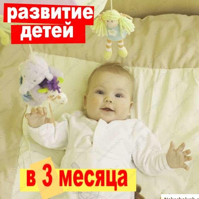 развитие ребенка в 3 месяца скачок