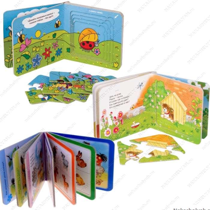 развивать ребенка в 4 месяца мягкая книжка пазлы